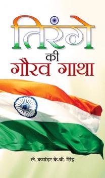 Tirange Ki Gaurav Gatha