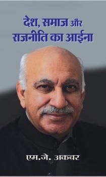 Desh, Samaj Aur Rajneeti Ka Aaiena