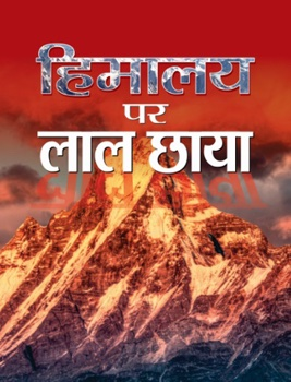 Himalaya Par Lal Chhaya