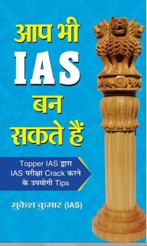 Aap Bhi IAS Ban Sakte Hain