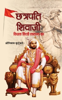 Chhatrapati Shivaji : Vidhata Hindvi Swarajya ka