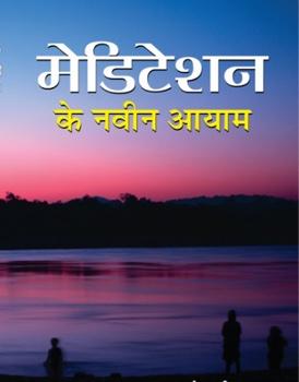Meditation Ke Naveen Aayam