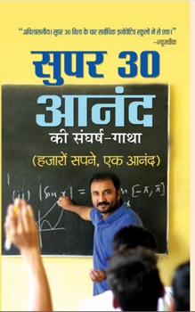 Super 30 Anand Ki Sangharsh-Gatha