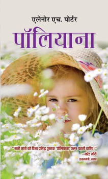 Pollyanna (Hindi)