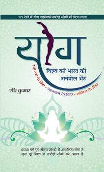 Yog Vishwa Ko Bharat Ki Anmol Bhent