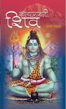 Kalyankari Shiv