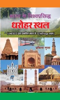 Bharat Ke Vishwaprasiddha Dharohar Sthal