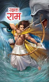 Rakshak Ram