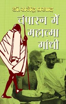 Champaran Mein Mahatma Gandhi