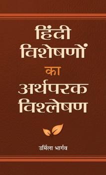 Hindi visheshanon Ka Arthparak Vishleshan