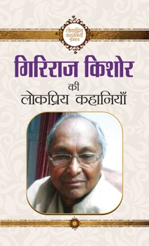 Giriraj Kishore ki lokpriya kahaniyan