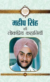 Maheep Singh ki lokpriya kahaniyan