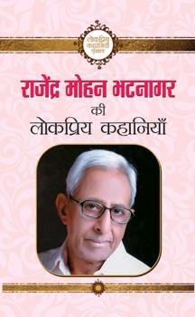 Rajendra Mohan Bhatnagar ki lokpriya kahaniyan