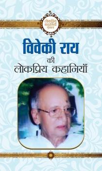 Viveki Rai ki lokpriya kahaniyan