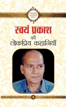 Swayam Prakash ki lokpriya kahaniyan