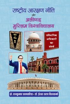 Rashtriya Aarakshan Neeti Aur Aligarh Muslim Vishwavidyalaya