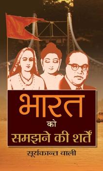 Bharat Ko Samajhane Ki Sharten