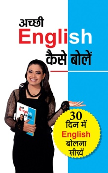 Achchhi English Kaise Bolen