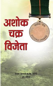 Ashok Chakravijeta