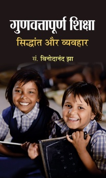 Gunvattapoorna Shiksha : Siddhant Aur Vyavahar