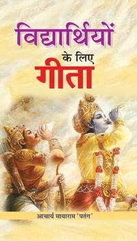 Vidhyarthiyon Ke Liye Gita