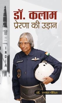 Dr. Kalam : Prerna Ki Udaan