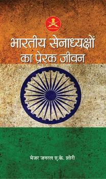 Bharatiya Senadhyakshon Ka Prerak Jeevan