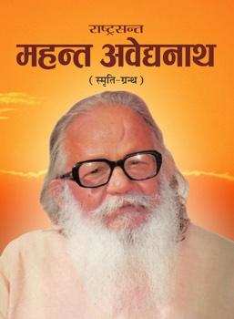 Rashtrasant Mahant Avedyanath : Smriti-Granth