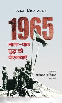 1965 Bharat-Pak Yuddha Ki Veergathayen