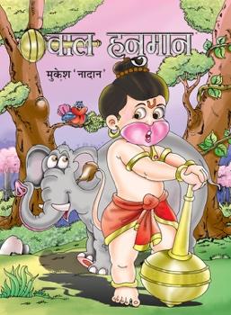 Bal Hanuman