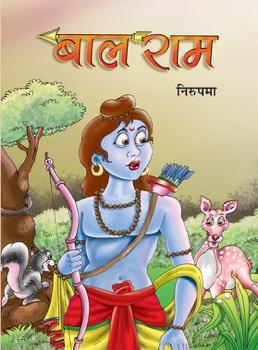 Bal Rama