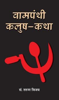 Vampanthi Kalush-Katha