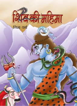 Shiv Ki Mahima