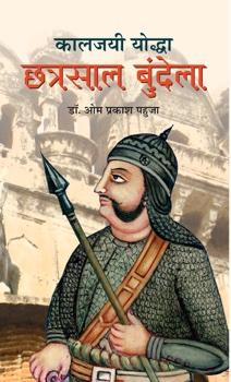 Kaljayi Yoddha Chhatrasal Bundela