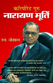 Corporate Guru Narayan Murthy
