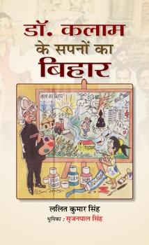 Dr. Kalam Ke Sapanon Ka Bihar