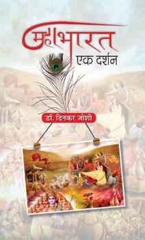 Mahabharat : Ek Darshan