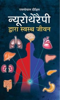 Neurotherapy Dwara Swastha Jeevan