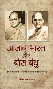Azad Bharat Aur Bose Bandhu