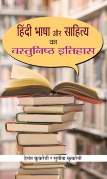 Hindi Bhasha Aur Sahitya ka VastunishthA Itihas