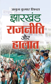 Jharkhand : Rajneeti Aur Halaat