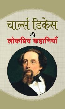 Charles Dickens ki lokpriya kahaniyan