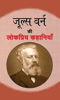 Jules Verne ki Lokpriya Kahaniyan