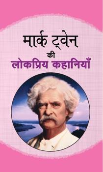 Mark Twain ki lokpriya kahaniyan