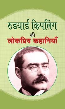 Rudyard Kipling ki Lokpriya Kahaniyan
