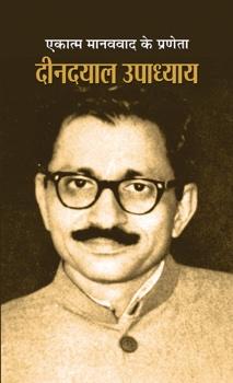 Ekatma Manavvaad Ke Praneta Deendayal Upadhyaya
