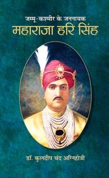 Jammu Kashmir Ke Jannayak Maharaja Hari Singh