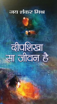 Deepshikha Sa Jeevan Hai