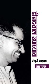 Deendayal Upadhyaya Sampoorna Vangmaya (Vol. I)