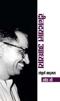 Deendayal Upadhyaya Sampoorna Vangmaya (Vol. II)